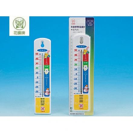 花蝶牌彩色教學用溫度計SK847