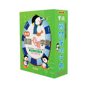 東采出版社3013/64K實用國語筆順字典(平裝)