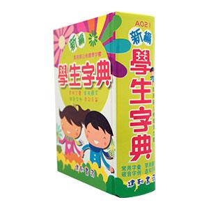 建利書局A021/50K新編學生字典(精裝)