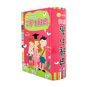 建利書局A026/64K新編學生辭典(精裝)