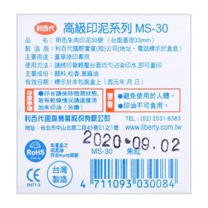 利百代 明色印泥30 (直徑33mm)