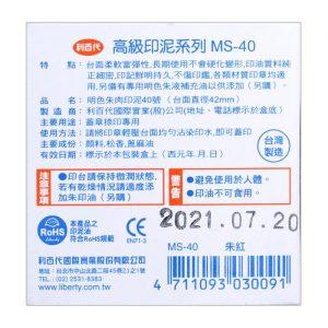 利百代 明色印泥40 (直徑42mm)