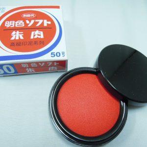 利百代 明色印泥50 (直徑55mm)