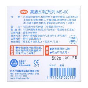 利百代 明色印泥60 (直徑70mm)