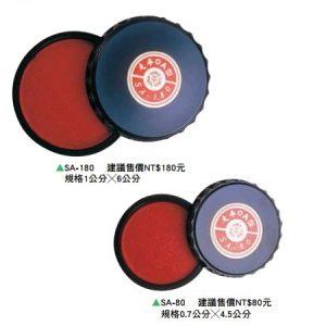 康何 SA-180 大平 艾絨纖維 印泥 ( 印面直徑:60mm )