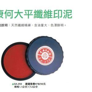 康何 SA-250 大平 艾絨纖維 印泥 ( 印面直徑:72mm )
