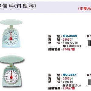 徠福 LEAD 利得 NO.2551 信秤 (料理秤) (1000g/5g)