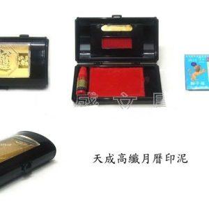 天成 乾隆 高纖 月曆印泥 (85×150mm)