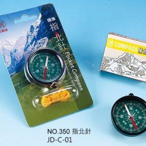 花蝶 JD-C-01 NO.350 指南針 (指北針)