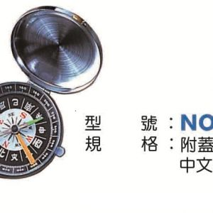 LIFE 徠福 NO.135 日製 附蓋中文 指南針 (指北針) (45mm)