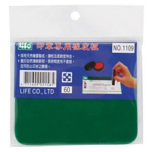 徠福 LIFE No. 1109 印章橡皮墊(特小)