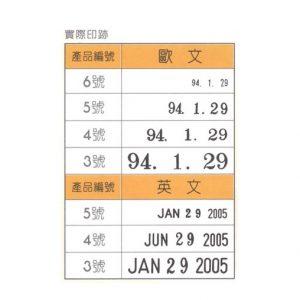 COX 5號字 歐文日付印 NO.5 (字高3.4mm)