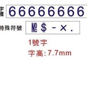 COX 1號字八連 號碼印 NO.1-8 (字高7.7mm)