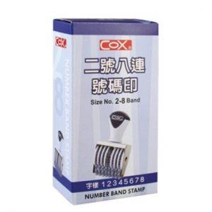 COX 2號字八連 號碼印 NO.2-8 (字高6.2mm)