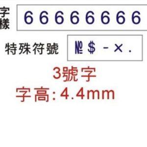 COX 3號字六連 號碼印 NO.3-6 (字高4.4mm)