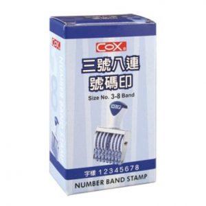 COX 3號字八連 號碼印 NO.3-8 (字高4.4mm)