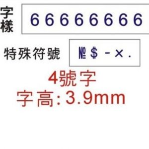 COX 4號字八連 號碼印 NO.4-8 (字高3.9mm)