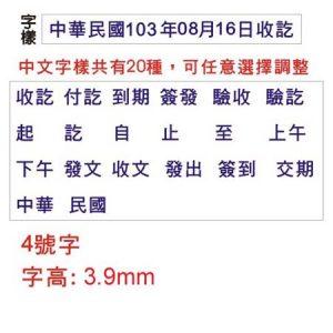 COX 4號字 中文日付印 NO.4 (字高3.9mm)