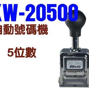 KW 欣美勝 自動號碼機 KW20500 (5位/7樣式)