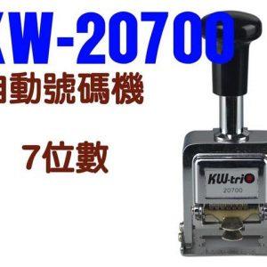 KW 欣美勝 自動號碼機 KW20700 (7位/7樣式)