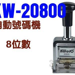 KW 欣美勝 自動號碼機 KW20800 (8位/7樣式)