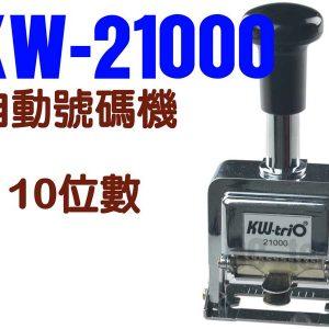 KW 欣美勝 自動號碼機 KW21000 (10位/3樣式)