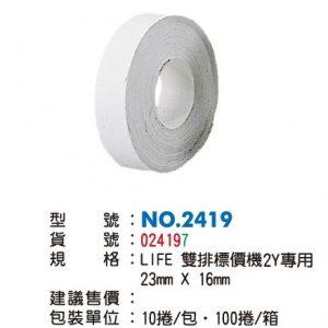 LIFE徠福 2Y標價紙 NO.2419 (LIFE雙排標價機專用) (10捲入)