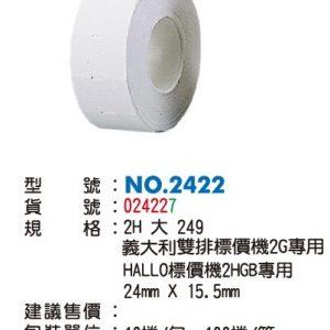 LIFE徠福 2H雙排標價紙 NO.2422 (10捲入)