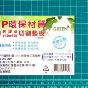 PASS 巴士 PP環保材質 教課桌用 切割墊 (40X60cm) 0516-2NP