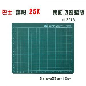 PASS 巴士 25K(B5) 護眼 切割墊板 (23X19cm)