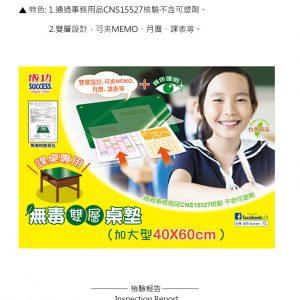成功 無毒 課桌雙層桌墊 NO.1523 (40x60cm)