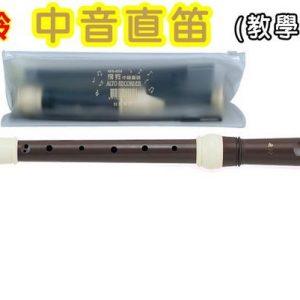 歐菲士 飛羚 MS-808 中音直笛