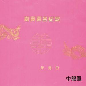 宏吉 K金 簽名綢 (中)(鴛鴦/龍鳳) (57X90cm)