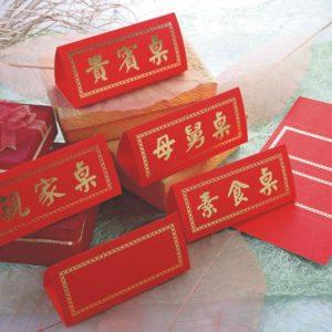 宏吉 紅色 燙金筵席桌卡 (20張入/包)