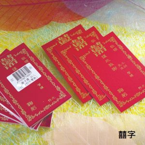 宏吉 燙金謝卡 (囍字/通用) 20入 (70x116mm)