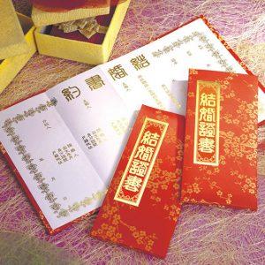 宏吉 西式 梅花大凸 結婚證書 (2本入)