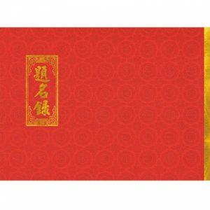 高級 紅題名簿 192名 (190x264mm)
