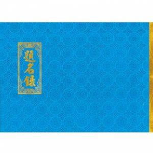 高級 白題名簿(藍皮) 192名 (190x264mm)