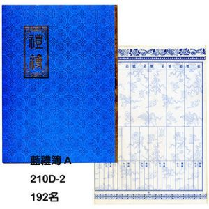 高級 白禮簿 192名 (190x264mm)
