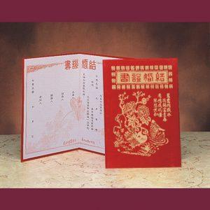 宏吉 K金 平版 結婚證書附約 鴛鴦 (2本入)