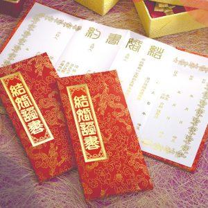 宏吉 西式 金蒼大凸小龍 結婚證書(2本入)
