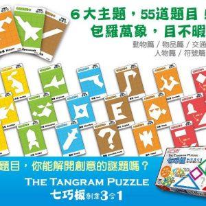 大富翁 益智遊戲-3合1新七巧板 A162