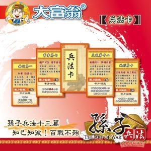 大富翁 知識百科系列-(超Q)孫子兵法 E704