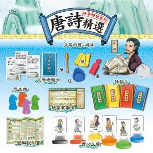 大富翁 知識百科系列-(超Q)唐詩精選 E705