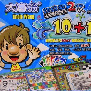 大富翁 10+1 超值遊戲包 A108