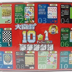 大富翁10合1豪華遊戲組 G56