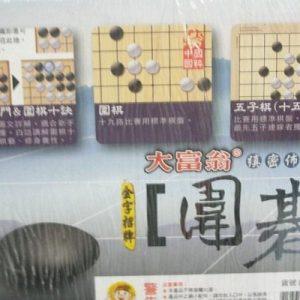 大富翁 D955圍碁王 圍棋 (雙凸)