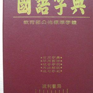 建利書局 64K 新編國語字典 A025(膠皮版)