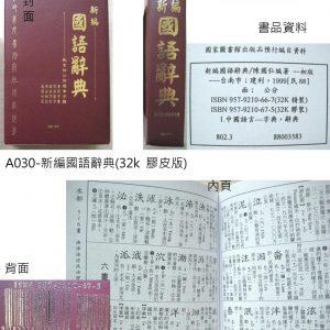 建利書局 32K 新編國語字典 A030(膠皮版)