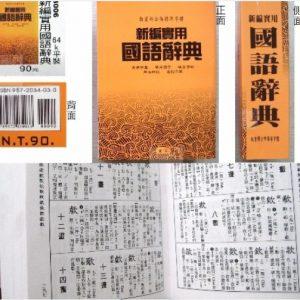 建利書局 3006 新編實用國語辭典 (64K平裝)